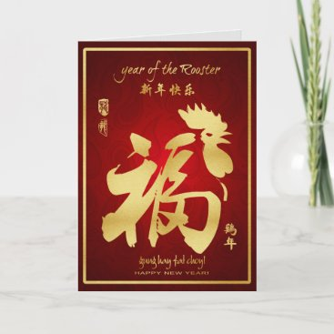 Year of the Rooster 2017 - Chinese Lunar New Year Holiday Card