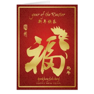 Year of the Rooster - Chinese Lunar New Year 2017 Card