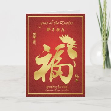Year of the Rooster - Chinese Lunar New Year 2017 Holiday Card