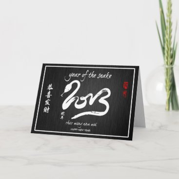 Year of the Snake 2013 TET New Year Holiday Card