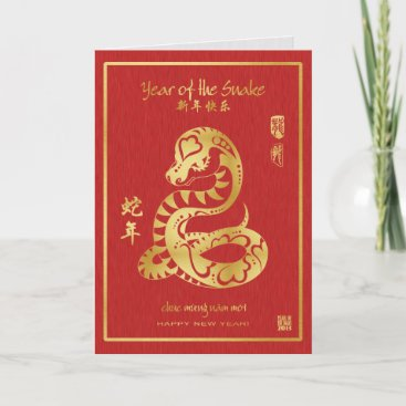 Year of the Snake 2013 - Vietnamese New Year - Tết Holiday Card