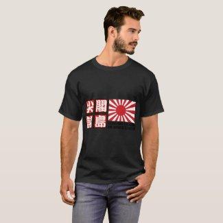 尖閣日本Tシャツ T-Shirt