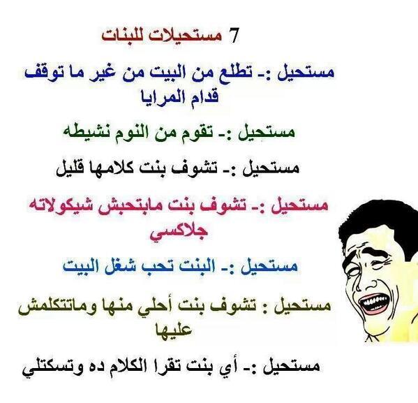 بوستات فيس مضحكه نكات علي الفيس بوك رمزيات