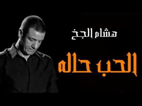 قصائد هشام الجخ شعر للشاعر العظيم هشام الجخ رمزيات