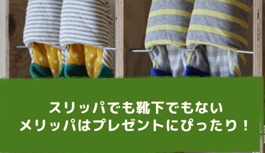 クリスマスプレゼントにおすすめ!新感覚のルームシューズ「メリッパ」!