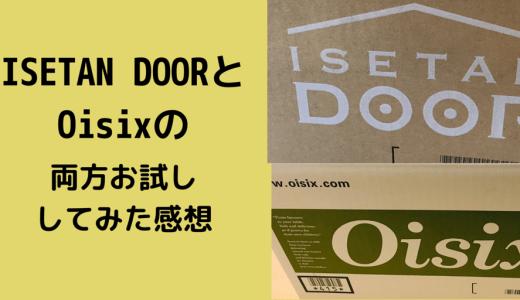 【口コミ】ISETAN DOORとオイシックスのお試しセットを頼んでみた感想