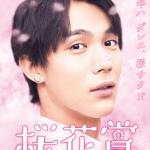 春のG1ラッシュ:桜花賞予想2019