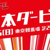 日本ダービー予想2019