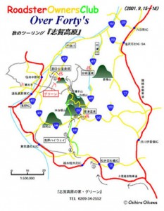 秋のツーリング「志賀高原」(2001/Sept/15,16)