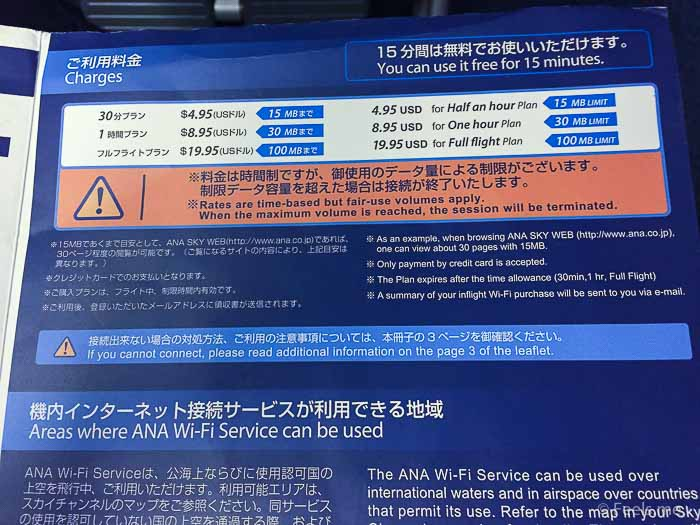 ANA NRT SIN Economy Review