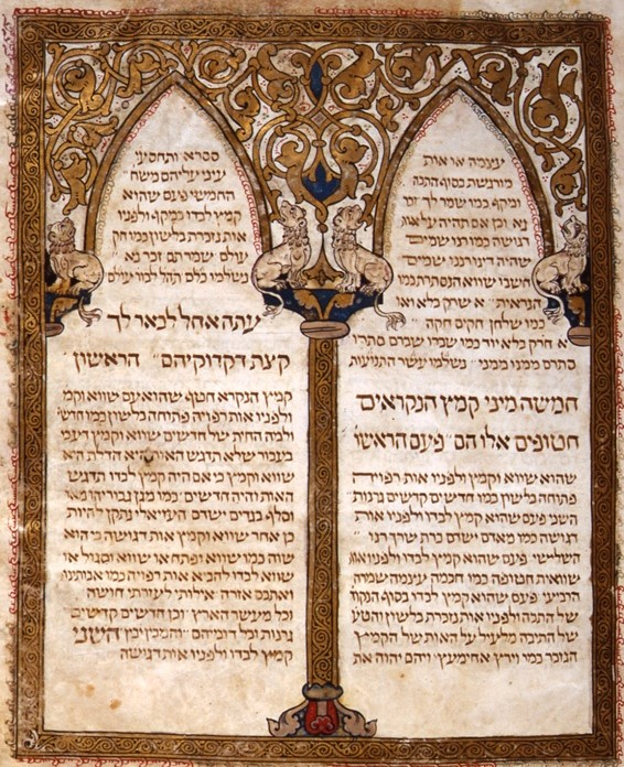Cover Plate of the Grammar of David Kimhi