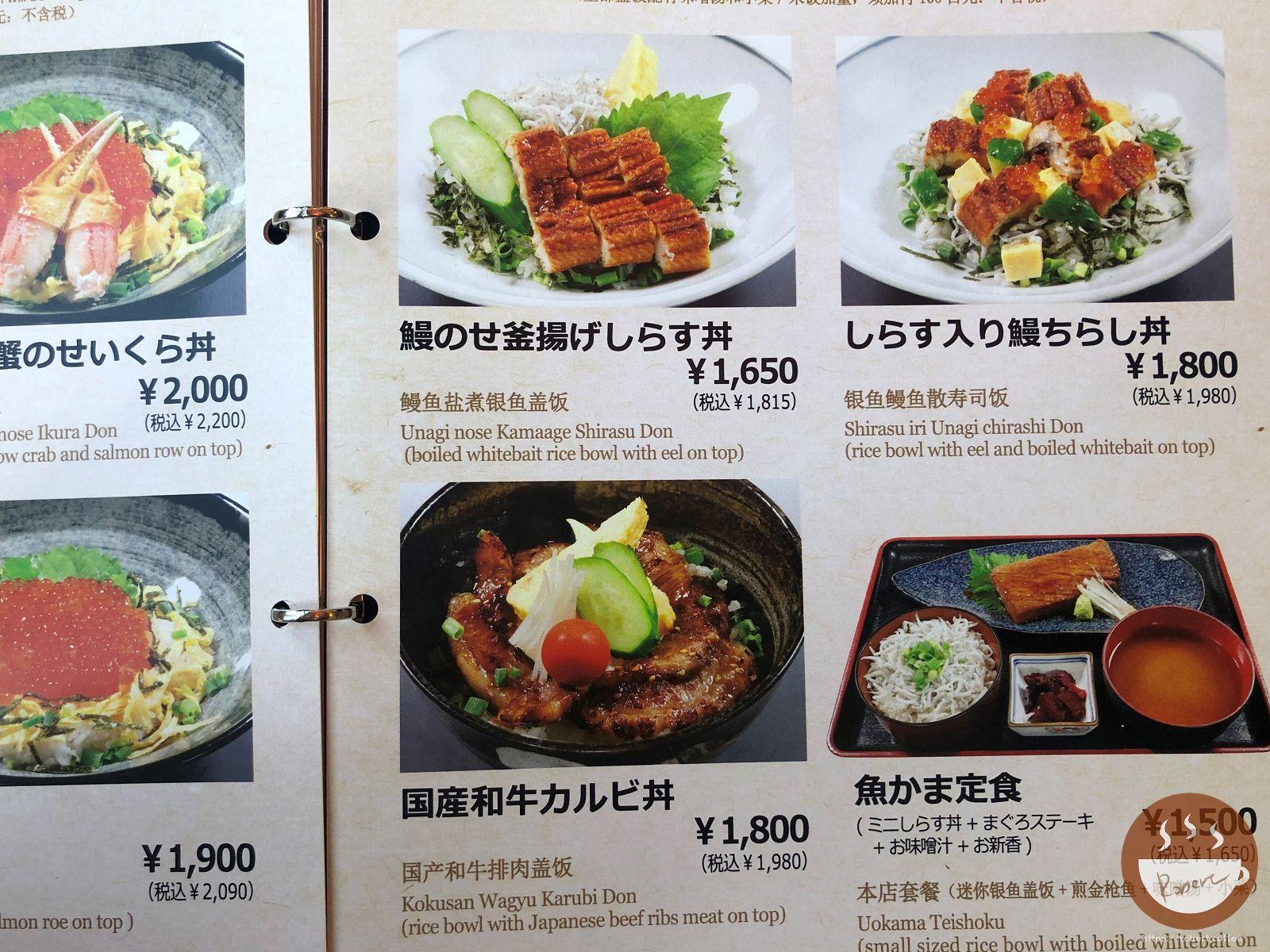 魚釜uokama|鎌倉吻仔魚(銀魚),大口必嘗「生吻仔魚丼飯」,小町通午餐必食推薦! 10
