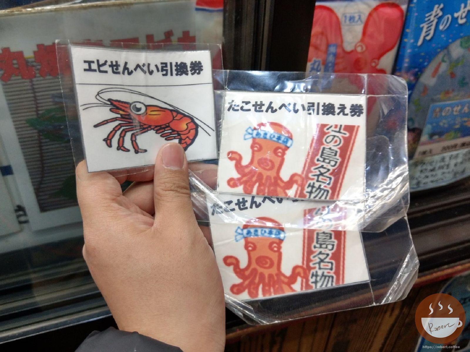 朝日堂仙貝|鎌倉必吃必買,超大章魚仙貝和虎蝦螃蟹仙貝,整隻新鮮大章魚跟虎蝦現壓! 7
