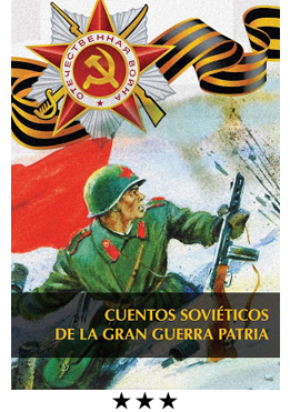 cuentos soviéticos de la gran guerra patria