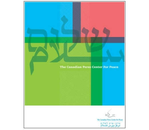 The Canadian Peres Center for Peace