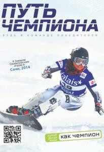 Russia Champions Book
