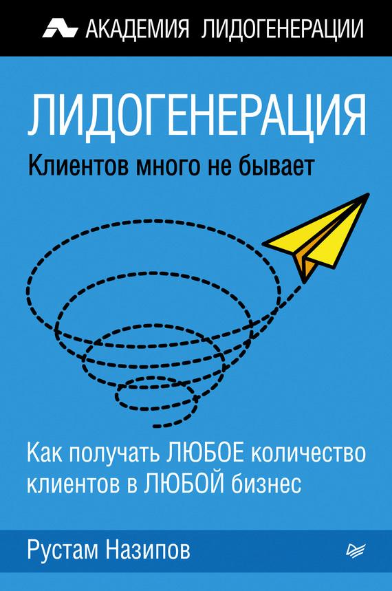 книгу Лидогенерация: клиентов много не бывает скачать EPUB, FB2, PDF