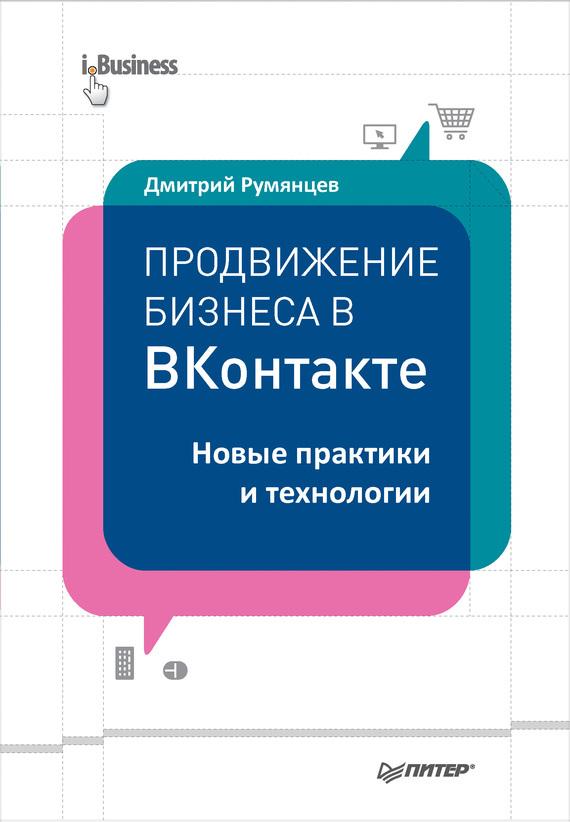 книгу Продвижение бизнеса в ВКонтакте. Новые практики и технологии скачать EPUB, FB2, PDF