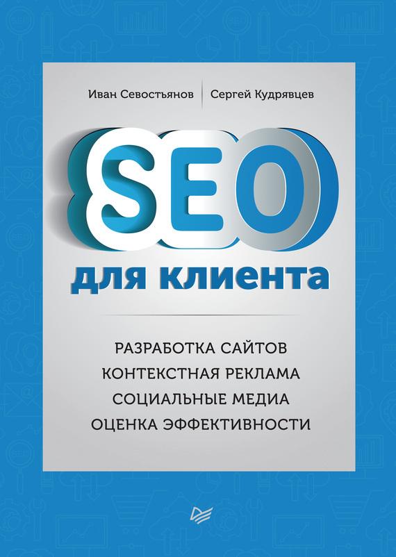 книгу SEO для клиента скачать EPUB, FB2, PDF