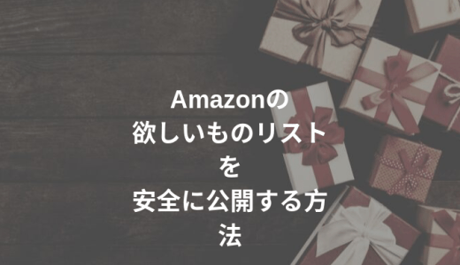 Amazonで欲しいものリストを安全に公開する方法