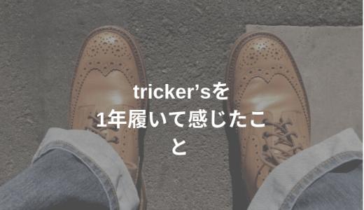 tricker'sを一年間履いてみて感じたこと
