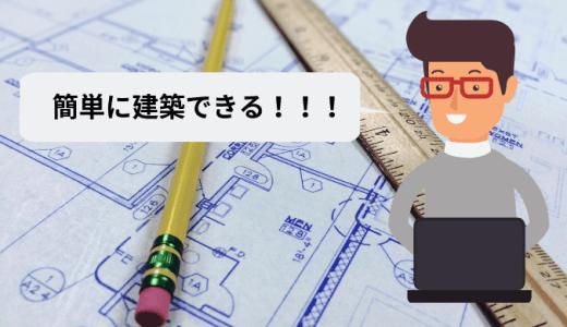 [Minecraft] 簡単建築にオススメ easybuilding mod(建築mod)