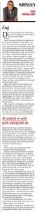 Rob Hoogland - Eng, De Telegraaf, 6 mei 2017