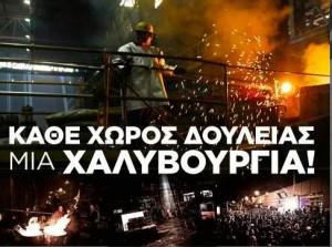 Αλληλεγγύη στους απεργούς Χαλυβουργούς