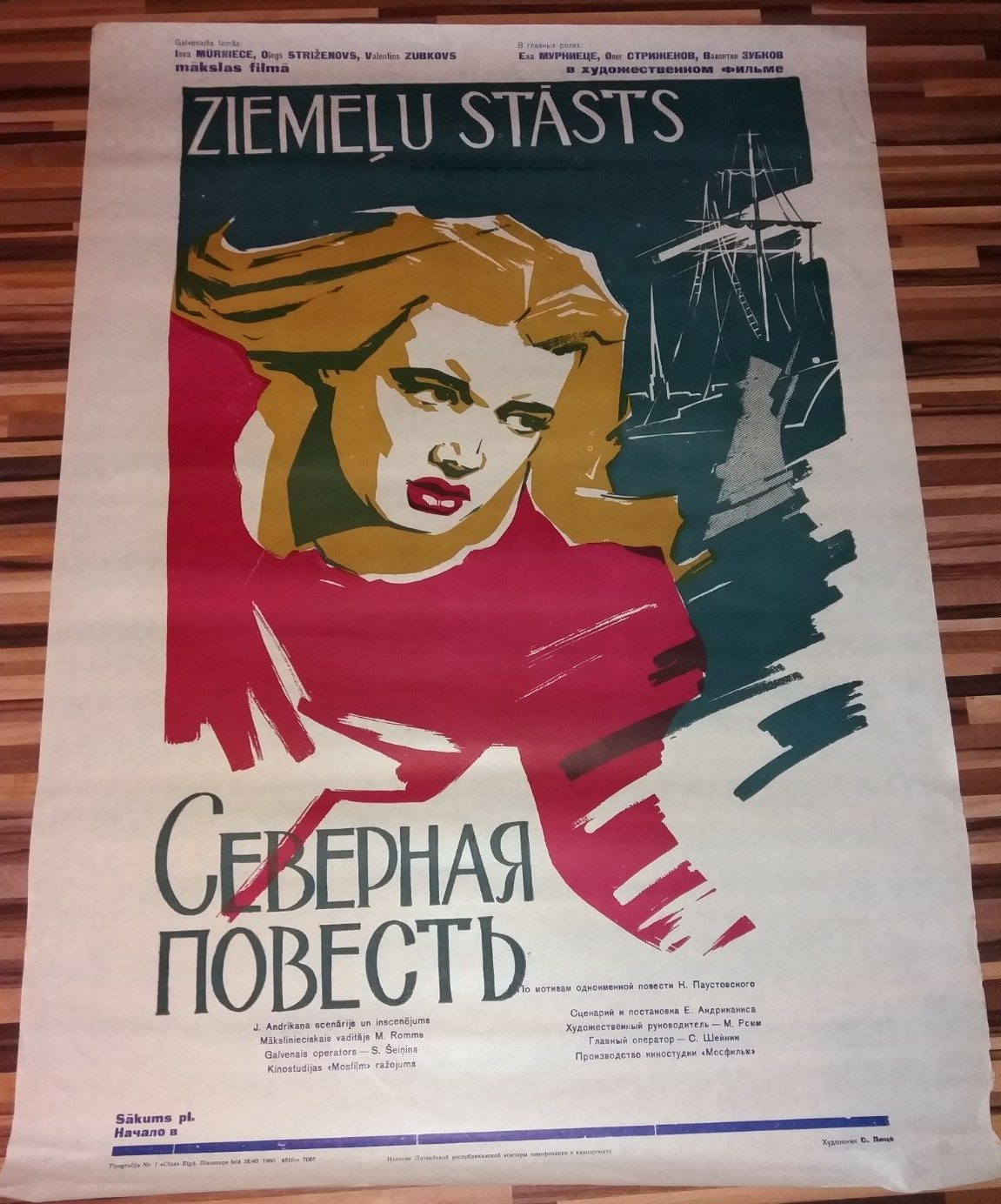 northern story Russia Latvia poster 1960