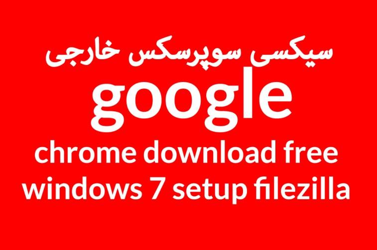 سیکسی سوپرسکس خارجیgoogle chrome download free windows 7 setup filezilla