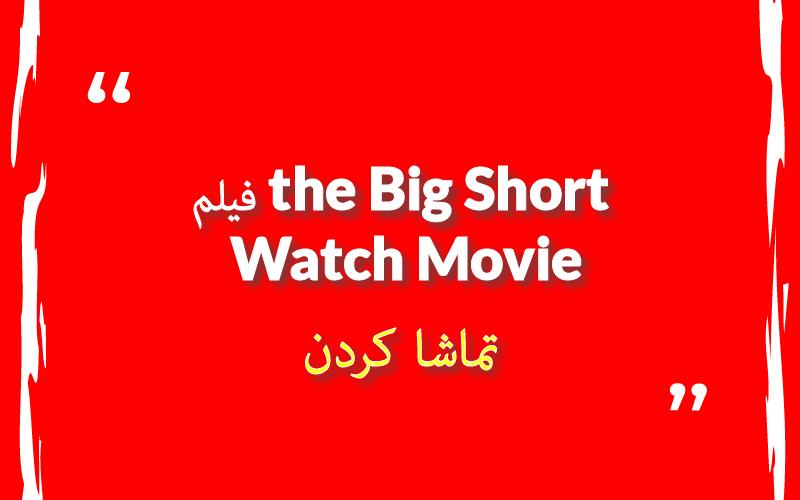 فیلم the big short