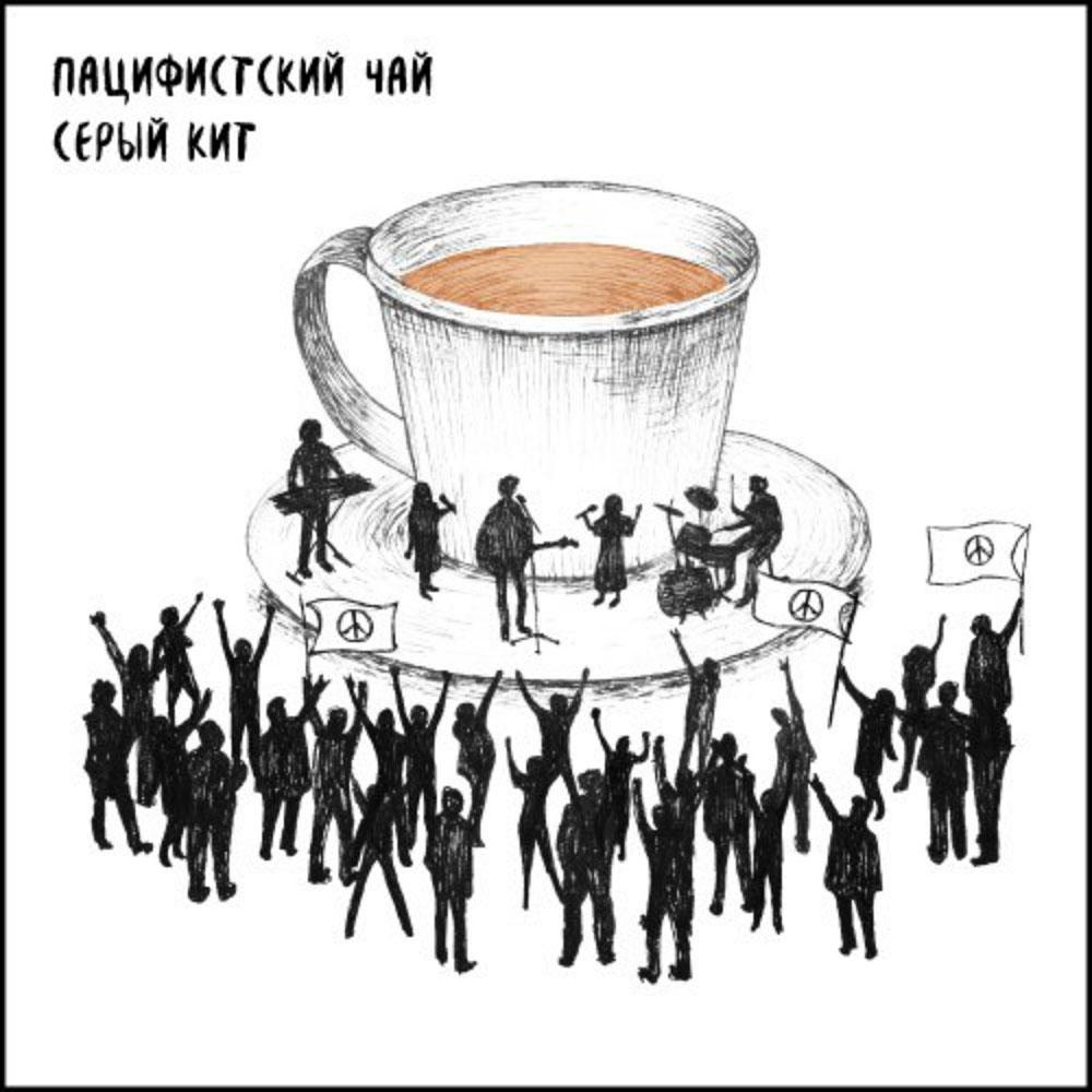 """EP """"Пацифистский чай"""" группы """"Серый кит"""" (обложка)"""