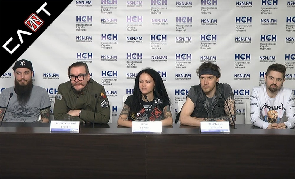 """Группа """"СЛОТ"""" на пресс-конференции 14.02.2017 (фото)"""