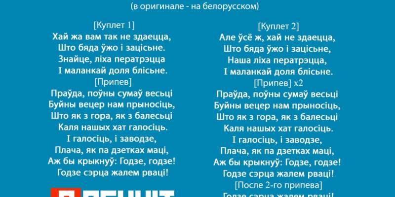 Слова и перевод песни BRUTTO «Годзе»