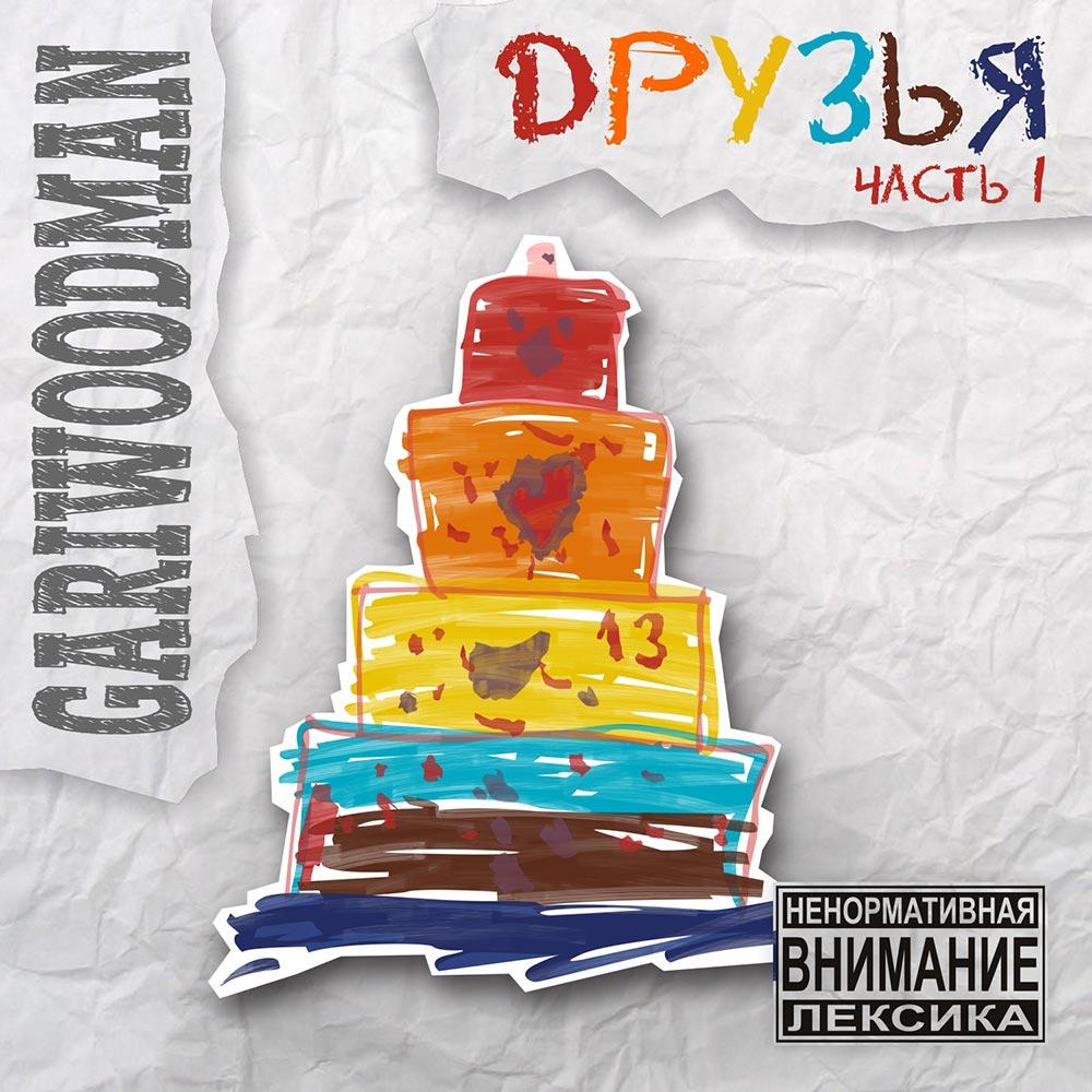 """Обложка альбома GARIWOODMAN """"Друзья"""" (картинка)"""
