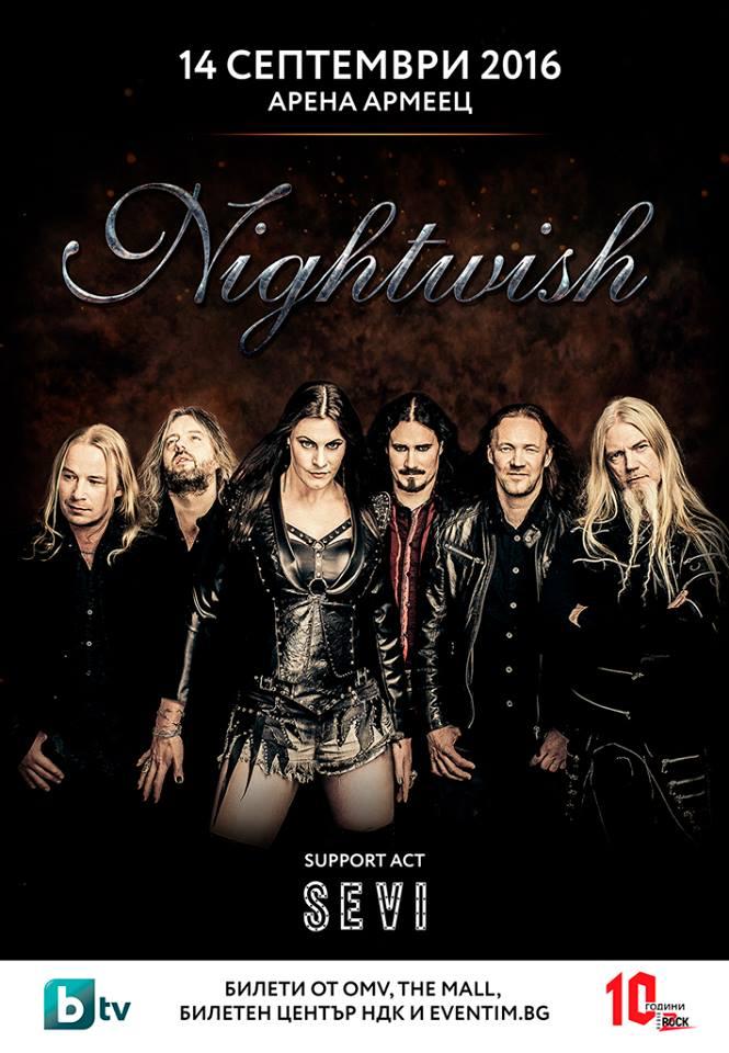 nightwish-arena-armeec-sofia