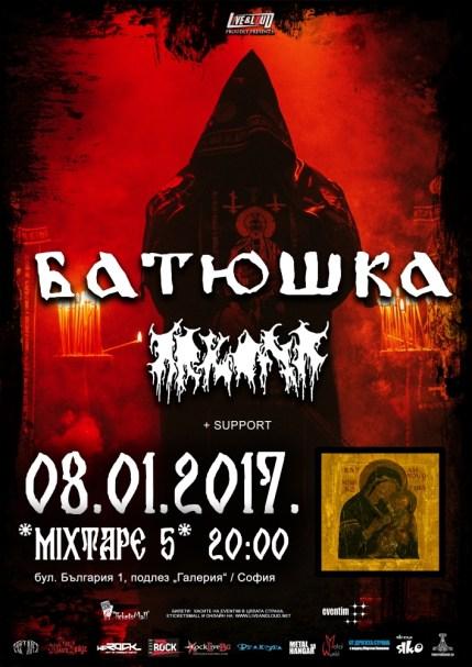 batushka-sofia-poster