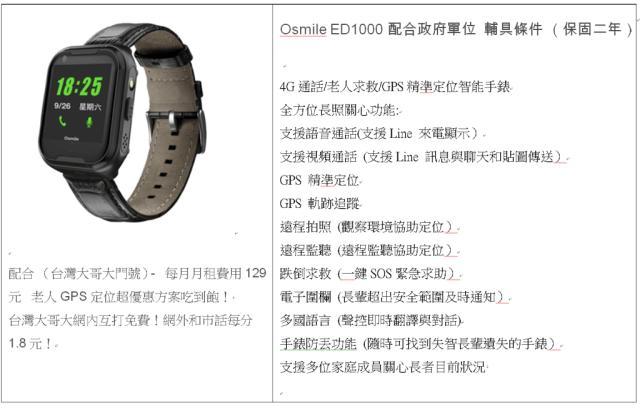 Osmile ED 1000 開箱評測 官方簡介-1
