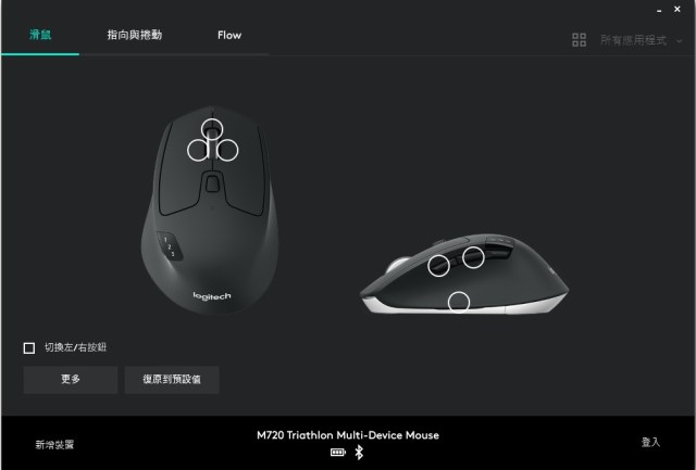 Logitech Logi M720 Review Large Bluetooth Wireless Mouse in Five Minute. Mouse definition.