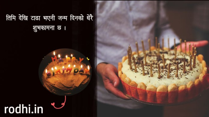 Wishing you filled with happiness. Best birthday status in nepali, Birthday wishes in nepali, Birthday shayari in nepali.