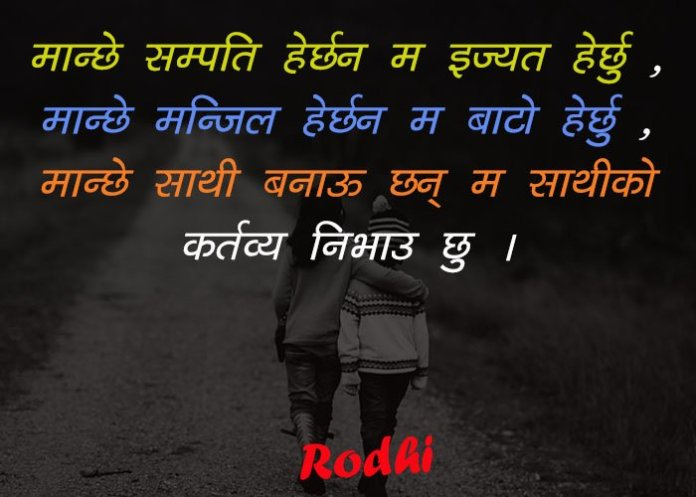 Friends Shayari in Nepali- here on this page you will find a very beautiful collection of Friendship Shayari in Nepali.