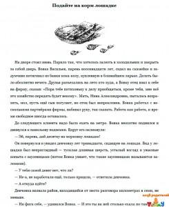 Михаил Андреев. Васька рис.2