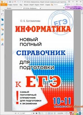 ЕГЭ 2016 Информатика Новый полный справочник для подготовки рис. 1
