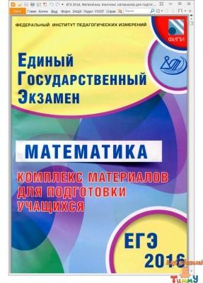 ЕГЭ 2016 Математика Комплекс материалов для подготовки рис.1