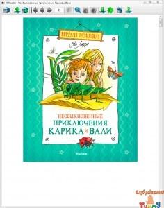 Необыкновенные приключения Карика и Вали рис. 1