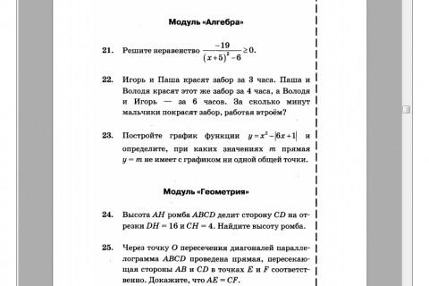 ОГЭ 2016 Математика Основной государственный экзамен Типовые тестовые задания рис.5