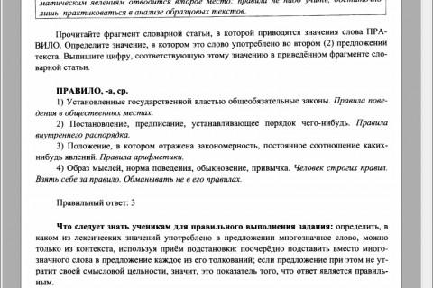 ЕГЭ 2016 Русский язык Комплекс материалов для подготовки учащихся рис. 3