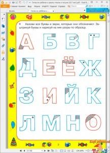 Готов ли ребёнок к школе: чтение и письмо (6-7 лет) рис.2