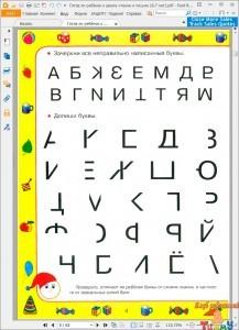 Готов ли ребёнок к школе: чтение и письмо (6-7 лет) рис.3