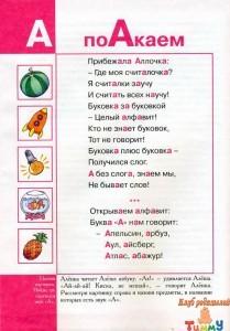 Логопедическая азбука для развития речи ребенка 3-6 лет рис. 2